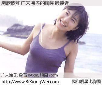 #我和明星比胸围# 身高 160cm,胸围 76cm,不言而喻,房欣欣与日本明星广末凉子的胸围最接近!有图有真相: