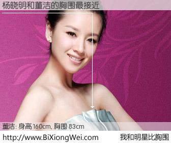 #我和明星比胸围# 身高 160cm,胸围 83cm,显而易见,杨晓明与内地影星董洁的胸围最接近!有图有真相:
