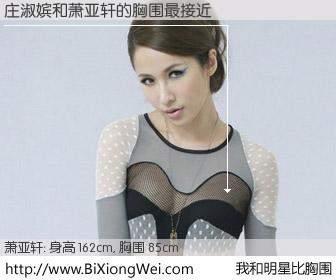 #我和明星比胸围# 身高 162cm,胸围 85cm,无需再测,庄淑嫔与台湾歌星萧亚轩的胸围最接近!有图有真相: