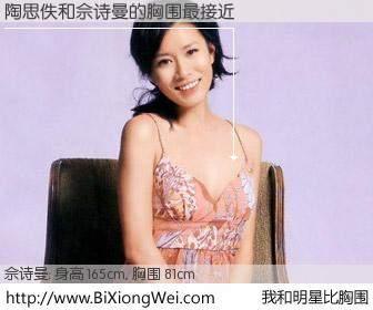 #我和明星比胸围# 身高 165cm,胸围 81cm,不用多说,陶思佚与香港明星佘诗曼的胸围最接近!有图有真相: