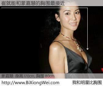#我和明星比胸围# 身高 170cm,胸围 80cm,不可思议啊!崔就能与香港明星蒙嘉慧的胸围最接近!有图有真相: