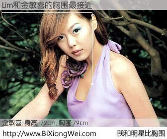 #我和明星比胸围# 身高 172cm,胸围 78cm,毫无疑问,Lim与韩国演员金敏喜的胸围最接近!有图有真相:
