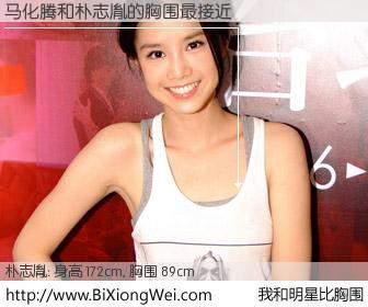 #我和明星比胸围# 身高 172cm,胸围 89cm,毫无疑问,马化腾与韩国演员朴志胤的胸围最接近!有图有真相: