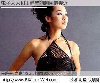 #我和明星比胸围# 身高 175cm,胸围 80cm,Oh, My God!虫子大人与台湾影星王静莹的胸围最接近!有图有真相: