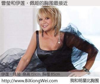 #我和明星比胸围# 身高 150cm,胸围 85cm,不用多说,曹莹与英国音乐剧天后伊莲·佩姬的胸围最接近!有图有真相: