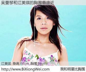 #我和明星比胸围# 身高 155cm,胸围 79cm,显而易见,吴曼琴与台湾歌手江美琪的胸围最接近!有图有真相: