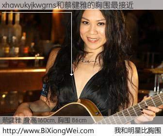 #我和明星比胸围# 身高 160cm,胸围 86cm,噢,卖糕的!xhawukyjkwgrns与新加坡歌星蔡健雅的胸围最接近!有图有真相: