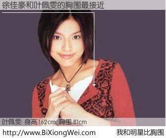 #我和明星比胸围# 身高 162cm,胸围 81cm,不可思议啊!徐佳豪与台湾歌手叶佩雯的胸围最接近!有图有真相: