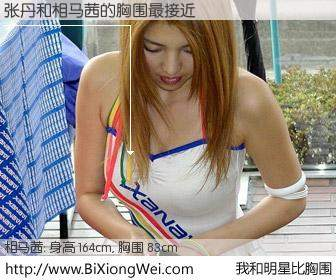 #我和明星比胸围# 身高 164cm,胸围 83cm,毫无疑问,张丹与日本第一车模相马茜的胸围最接近!有图有真相: