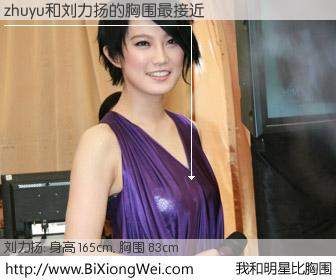 #我和明星比胸围# 身高 165cm,胸围 83cm,地球人都知道,zhuyu与内地歌星刘力扬的胸围最接近!有图有真相: