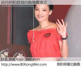 #我和明星比胸围# 身高 165cm,胸围 86cm,哇,我的神啊!邱月明与香港影星舒淇的胸围最接近!有图有真相: