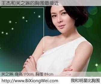 #我和明星比胸围# 身高 170cm,胸围 89cm,有目共睹,王杰与香港明星关之琳的胸围最接近!有图有真相: