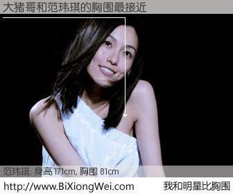 #我和明星比胸围# 身高 171cm,胸围 81cm,一看就知,大猪哥与台湾歌星范玮琪的胸围最接近!有图有真相: