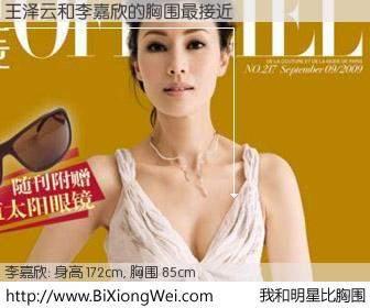 #我和明星比胸围# 身高 172cm,胸围 85cm,不可思议啊!王泽云与香港明星李嘉欣的胸围最接近!有图有真相: