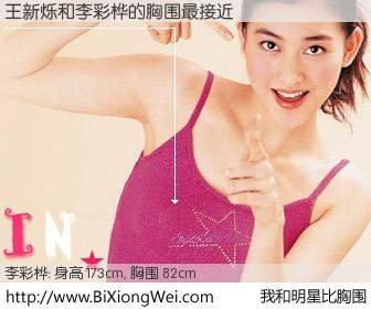 #我和明星比胸围# 身高 173cm,胸围 82cm,理所当然,王新烁与香港明星李彩桦的胸围最接近!有图有真相: