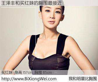 #我和明星比胸围# 身高 158cm,胸围 85cm,不用多说,王泽丰与内地演员买红妹的胸围最接近!有图有真相: