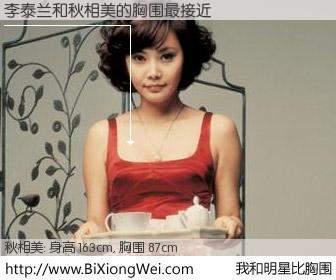 #我和明星比胸围# 身高 163cm,胸围 87cm,你自己都没想到吧?李泰兰与韩国女星秋相美的胸围最接近!有图有真相:
