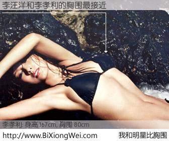 #我和明星比胸围# 身高 167cm,胸围 80cm,不言而喻,李汪洋与韩国歌星李孝利的胸围最接近!有图有真相: