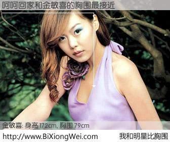 #我和明星比胸围# 身高 169cm,胸围 79cm,噢,卖糕的!呵呵回家与韩国演员金敏喜的胸围最接近!有图有真相: