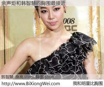 #我和明星比胸围# 身高 171cm,胸围 85cm,不用多说,余声炬与韩国演员韩智慧的胸围最接近!有图有真相:
