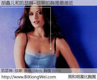 #我和明星比胸围# 身高 171cm,胸围 92cm,不言而喻,胡鑫儿与英国影星凯瑟琳-琼斯的胸围最接近!有图有真相: