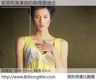 #我和明星比胸围# 身高 180cm,胸围 83cm,你自己都没想到吧?郭源与香港名模黄熹娆的胸围最接近!有图有真相: