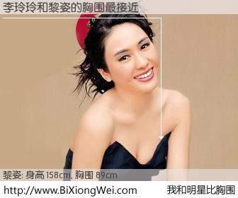 #我和明星比胸围# 身高 158cm,胸围 89cm,一看就知,李玲玲与香港明星黎姿的胸围最接近!有图有真相: