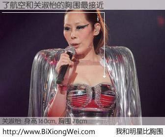 #我和明星比胸围# 身高 160cm,胸围 78cm,不可思议啊!了航空与香港歌星关淑怡的胸围最接近!有图有真相: