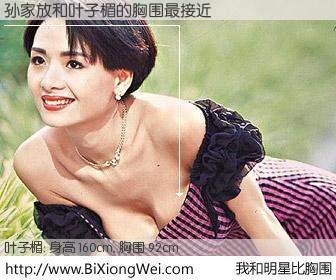 #我和明星比胸围# 身高 160cm,胸围 92cm,你自己都没想到吧?孙家放与香港明星叶子楣的胸围最接近!有图有真相: