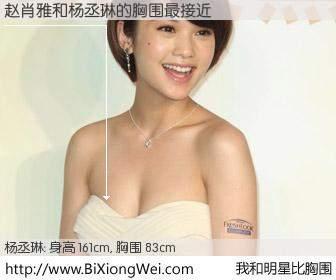 #我和明星比胸围# 身高 161cm,胸围 83cm,不可思议啊!赵肖雅与台湾影星杨丞琳的胸围最接近!有图有真相: