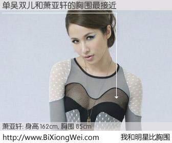#我和明星比胸围# 身高 162cm,胸围 85cm,还用说吗?单吴双儿与台湾歌星萧亚轩的胸围最接近!有图有真相: