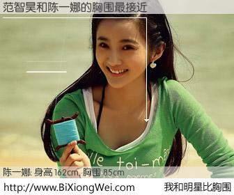 #我和明星比胸围# 身高 162cm,胸围 85cm,无需再测,范智昊与内地歌手陈一娜的胸围最接近!有图有真相:
