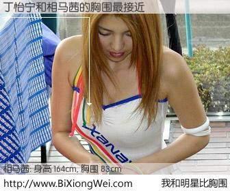 #我和明星比胸围# 身高 164cm,胸围 83cm,哇,我的神啊!丁怡宁与日本第一车模相马茜的胸围最接近!有图有真相: