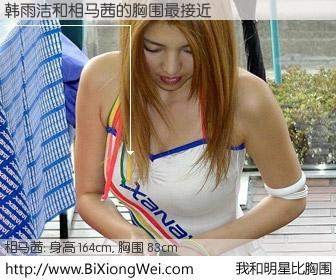 #我和明星比胸围# 身高 164cm,胸围 83cm,噢,卖糕的!韩雨洁与日本第一车模相马茜的胸围最接近!有图有真相: