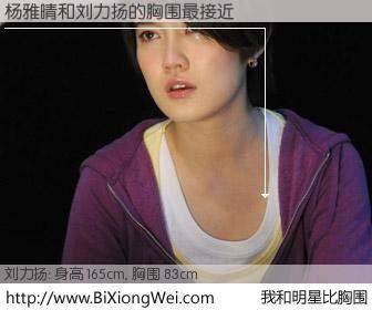 #我和明星比胸围# 身高 165cm,胸围 83cm,不用多说,杨雅晴与内地歌星刘力扬的胸围最接近!有图有真相: