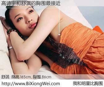 #我和明星比胸围# 身高 165cm,胸围 86cm,不用多说,高诗宇与香港影星舒淇的胸围最接近!有图有真相: