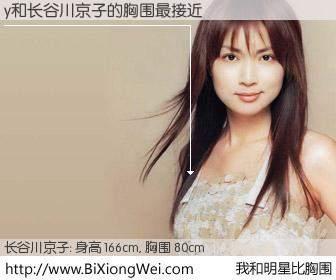 #我和明星比胸围# 身高 166cm,胸围 80cm,别不好意思!y与日本演员长谷川京子的胸围最接近!有图有真相: