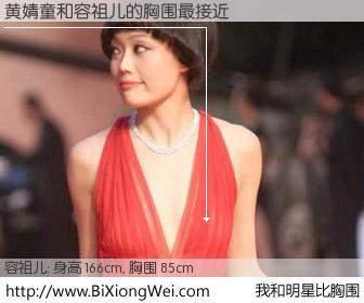 #我和明星比胸围# 身高 166cm,胸围 85cm,我们都看见了!黄婧童与香港歌星容祖儿的胸围最接近!有图有真相: