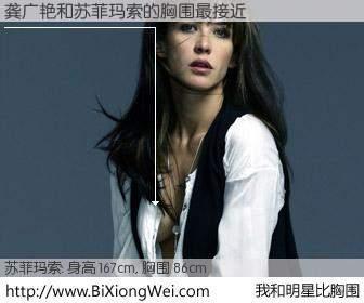 #我和明星比胸围# 身高 167cm,胸围 86cm,理所当然,龚广艳与法国影星苏菲玛索的胸围最接近!有图有真相: