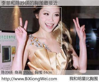 #我和明星比胸围# 身高 170cm,胸围 84cm,有目共睹,李菲与香港明星陈妙瑛的胸围最接近!有图有真相:
