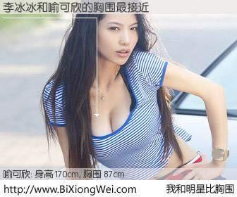 #我和明星比胸围# 身高 170cm,胸围 87cm,哇,我的神啊!李冰冰与台湾影星喻可欣的胸围最接近!有图有真相: