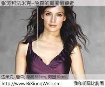 #我和明星比胸围# 身高 183cm,胸围 91cm,你必须知道:张涛与美国名模法米克-詹森的胸围最接近!有图有真相: