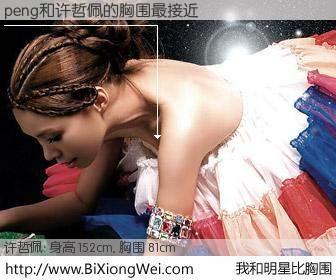#我和明星比胸围# 身高 152cm,胸围 80cm,一看就知,peng a min与台湾歌星许哲佩的胸围最接近!有图有真相: