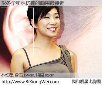 #我和明星比胸围# 身高 159cm,胸围 82cm,我们都看见了!彭冬华与香港歌星林忆莲的胸围最接近!有图有真相:
