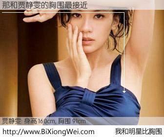 #我和明星比胸围# 身高 160cm,胸围 91cm,噢,卖糕的!那与台湾影星贾静雯的胸围最接近!有图有真相:
