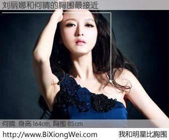 #我和明星比胸围# 身高 164cm,胸围 85cm,Oh, My God!刘丽娜与内地演员何晴的胸围最接近!有图有真相: