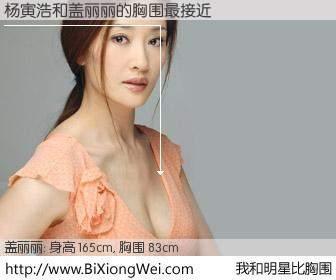 #我和明星比胸围# 身高 165cm,胸围 83cm,毫无疑问,杨寅浩与内地演员盖丽丽的胸围最接近!有图有真相:
