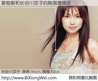 #我和明星比胸围# 身高 166cm,胸围 80cm,显而易见,蒙俊衡与日本演员长谷川京子的胸围最接近!有图有真相: