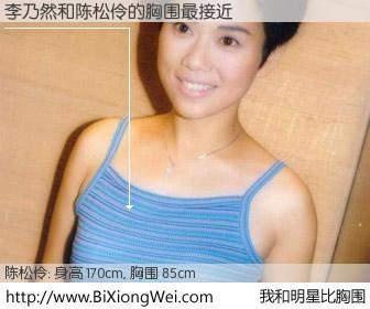 #我和明星比胸围# 身高 169cm,胸围 85cm,Oh, My God!李乃然与香港明星陈松伶的胸围最接近!有图有真相: