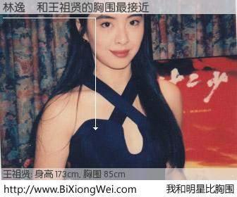 #我和明星比胸围# 身高 173cm,胸围 85cm,地球人都知道,林逸寧与台湾影星王祖贤的胸围最接近!有图有真相: